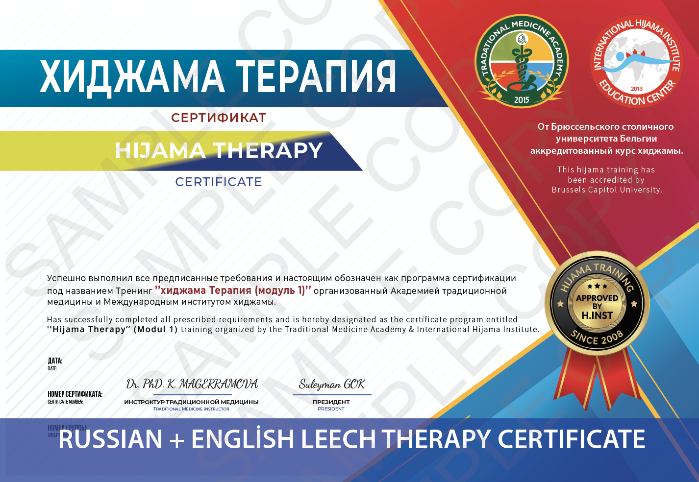 Hijama-Certificate-Leech-Therapy-Russian